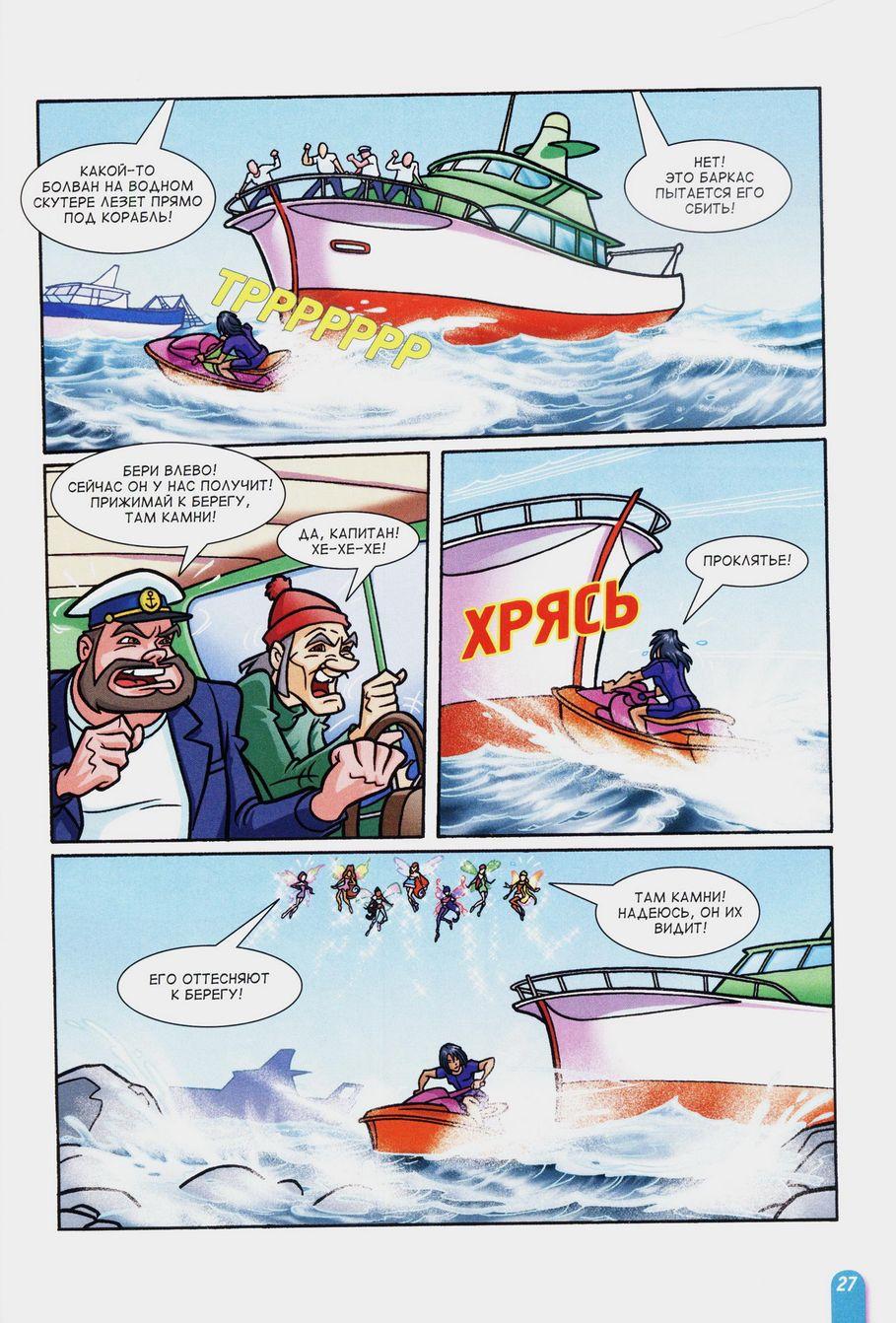 Комикс Винкс Winx - Месть моря (Журнал Винкс №4 2011) - стр. 27