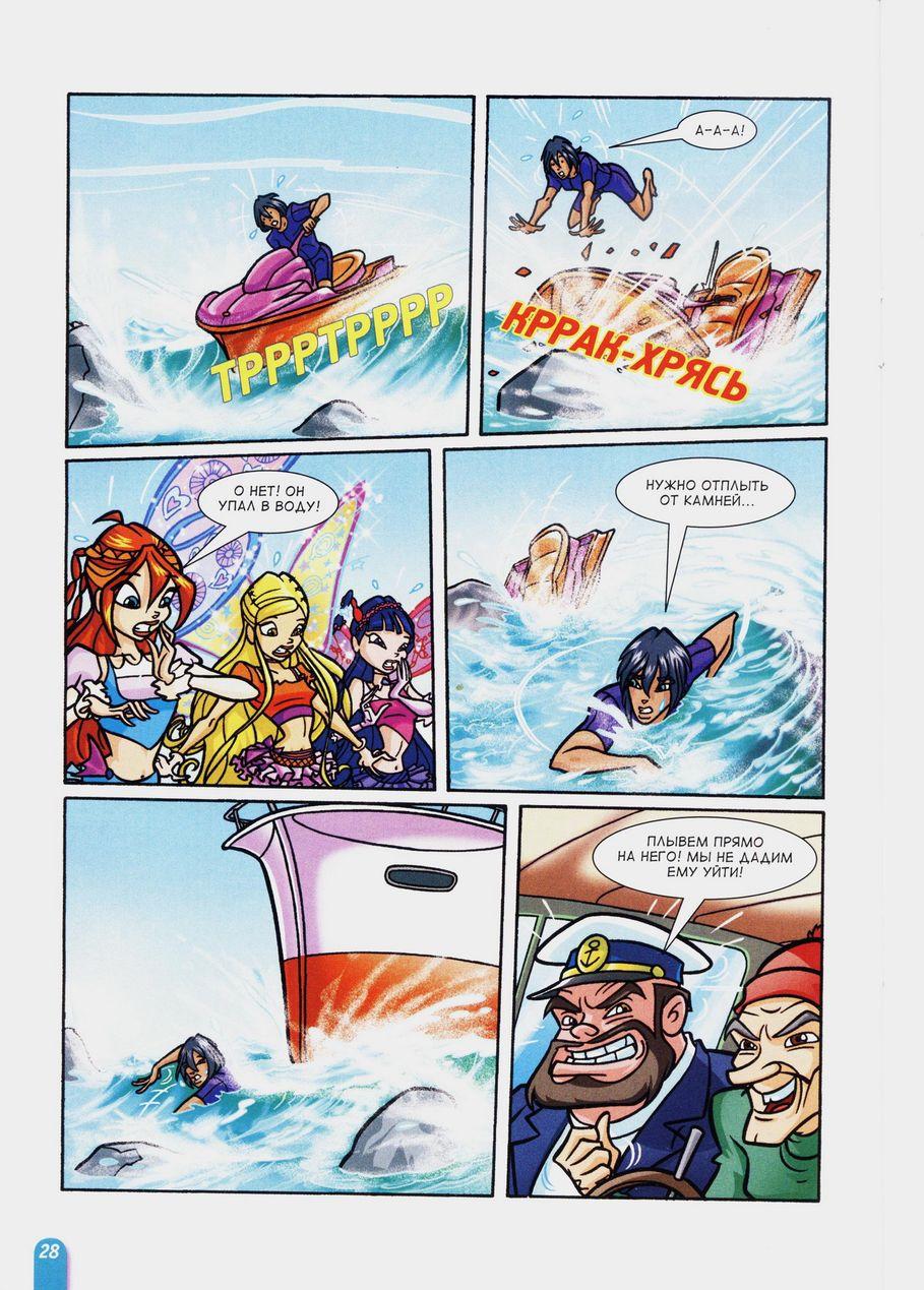 Комикс Винкс Winx - Месть моря (Журнал Винкс №4 2011) - стр. 28