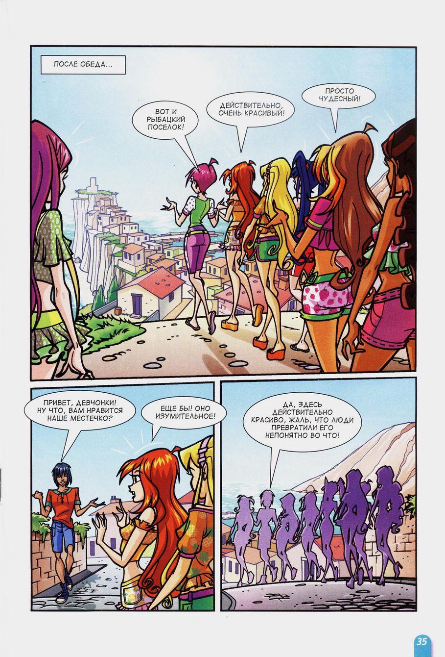 Комикс Винкс Winx - Месть моря (Журнал Винкс №4 2011) - стр. 35