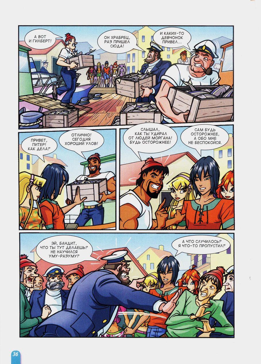 Комикс Винкс Winx - Месть моря (Журнал Винкс №4 2011) - стр. 36