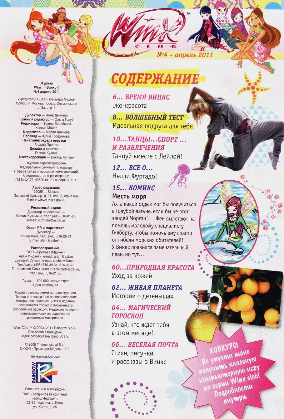 Комикс Винкс Winx - Месть моря (Журнал Винкс №4 2011) - стр. 4