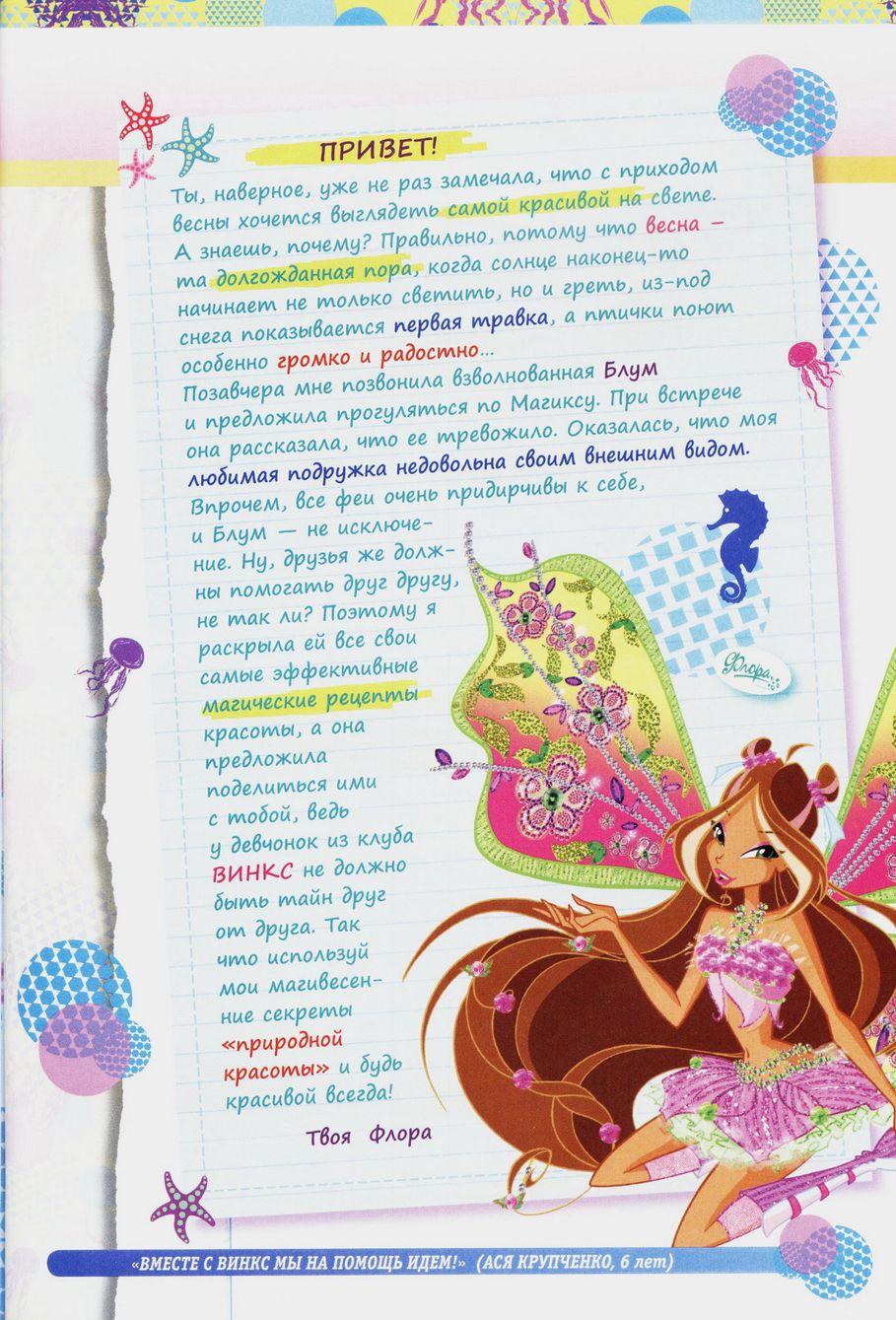 Комикс Винкс Winx - Месть моря (Журнал Винкс №4 2011) - стр. 5
