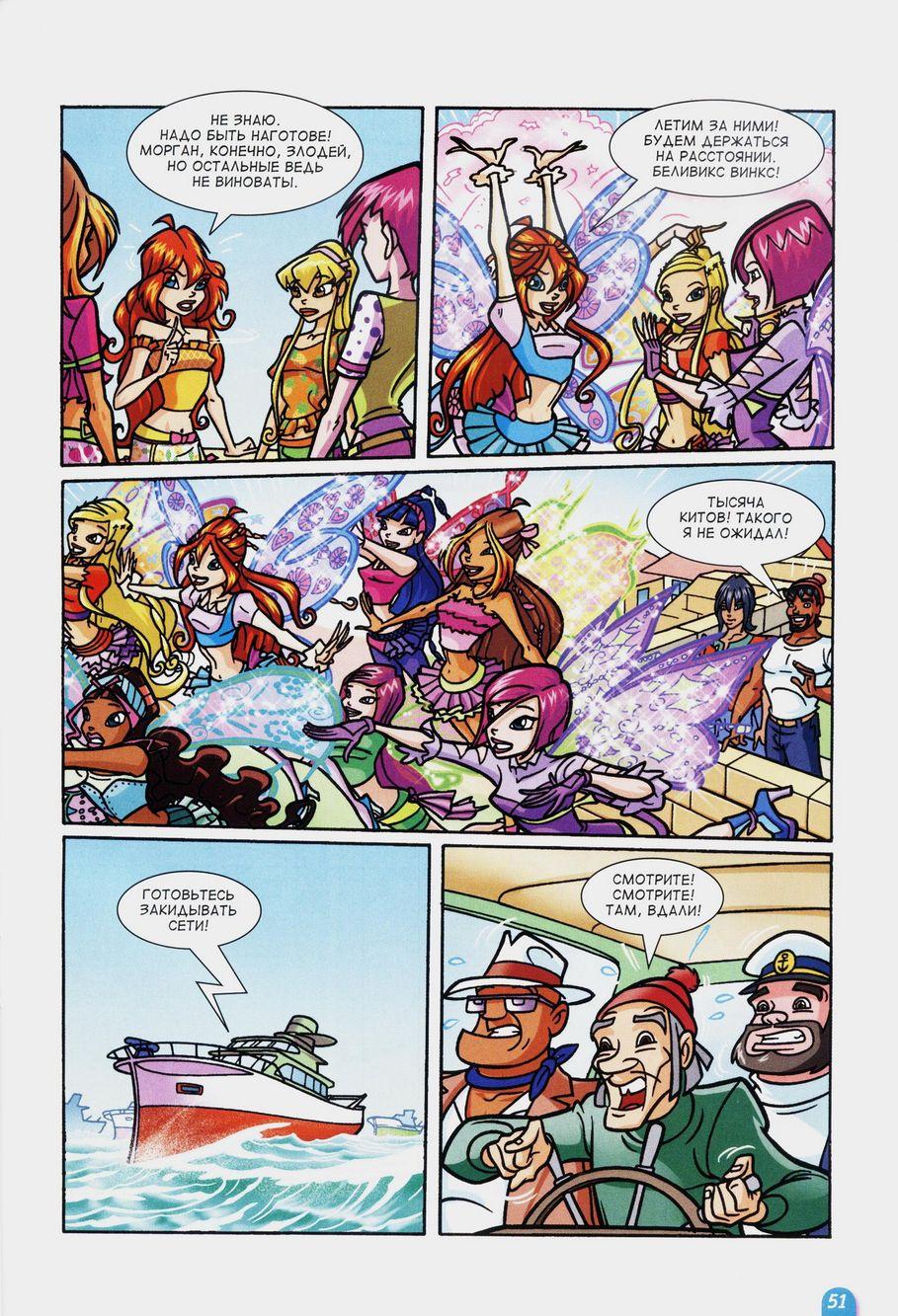 Комикс Винкс Winx - Месть моря (Журнал Винкс №4 2011) - стр. 51