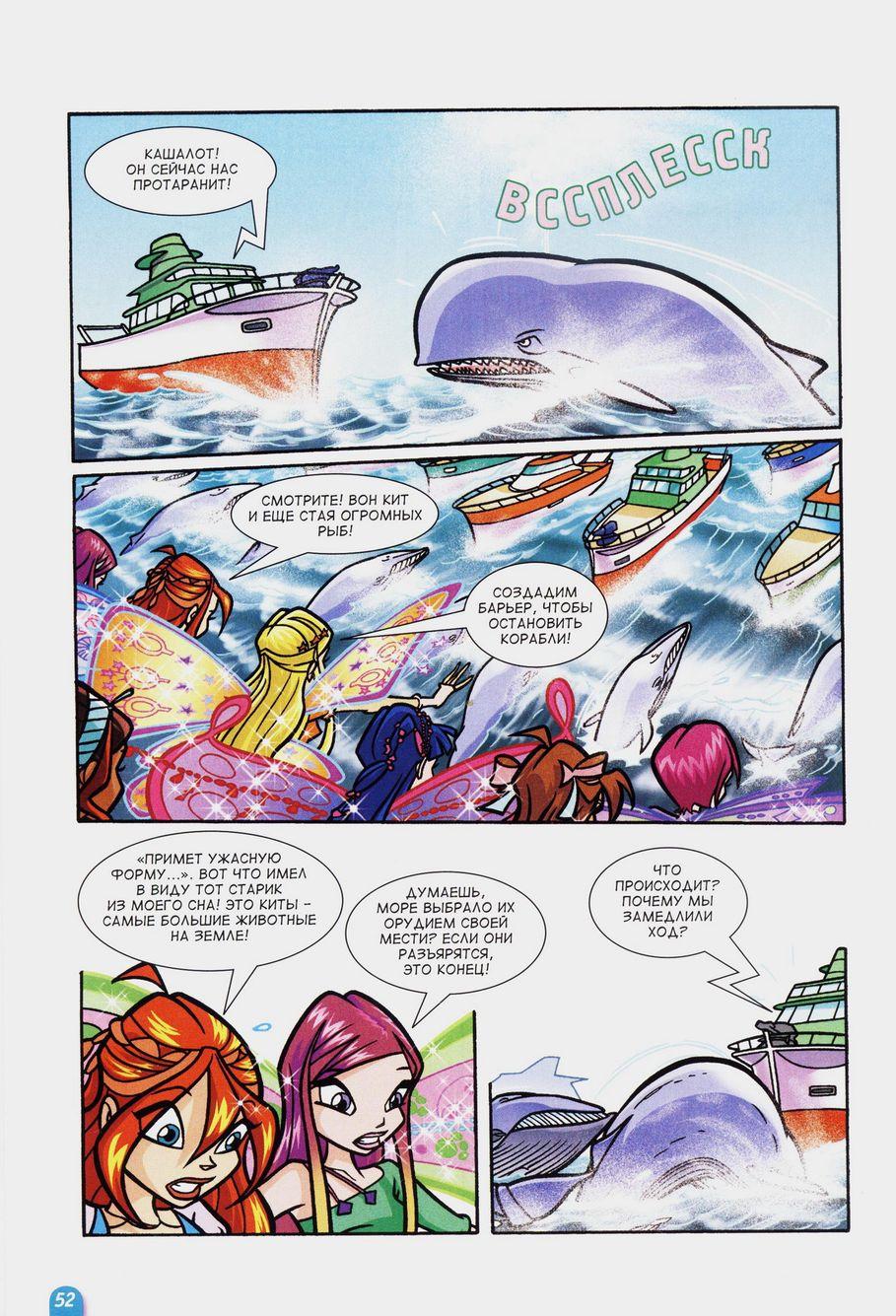 Комикс Винкс Winx - Месть моря (Журнал Винкс №4 2011) - стр. 52