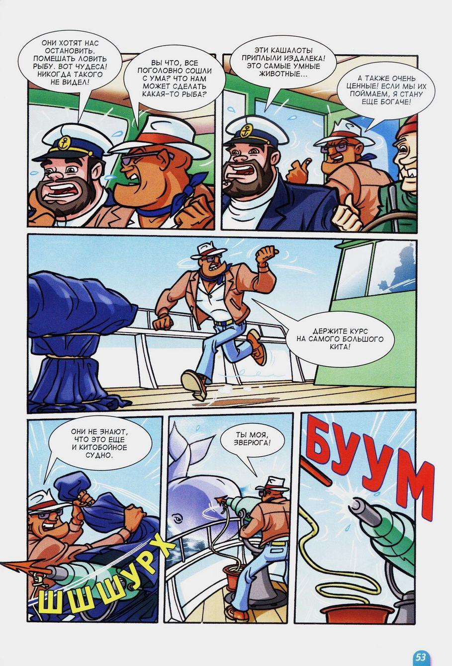 Комикс Винкс Winx - Месть моря (Журнал Винкс №4 2011) - стр. 53