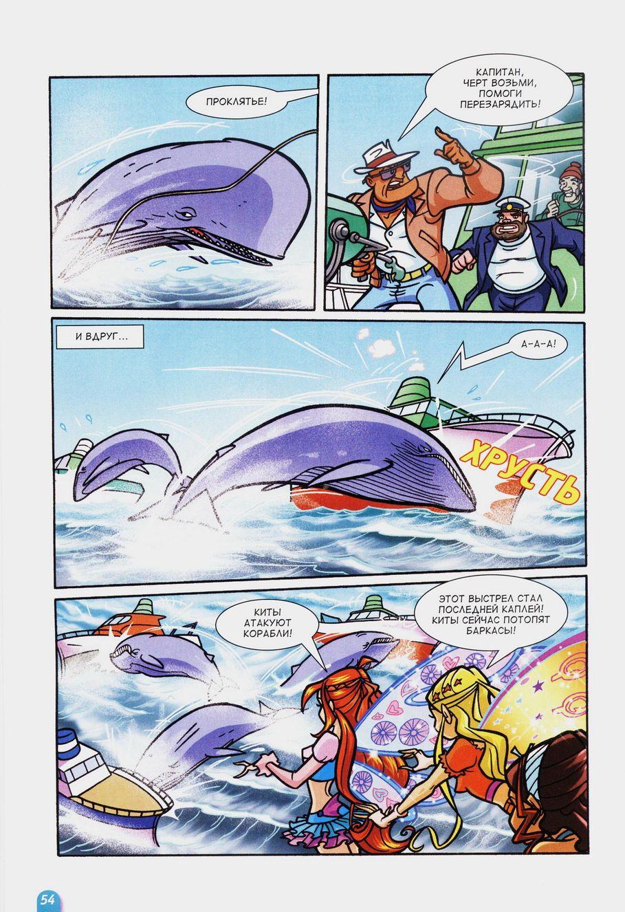 Комикс Винкс Winx - Месть моря (Журнал Винкс №4 2011) - стр. 54