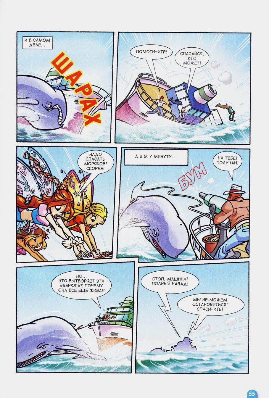 Комикс Винкс Winx - Месть моря (Журнал Винкс №4 2011) - стр. 55
