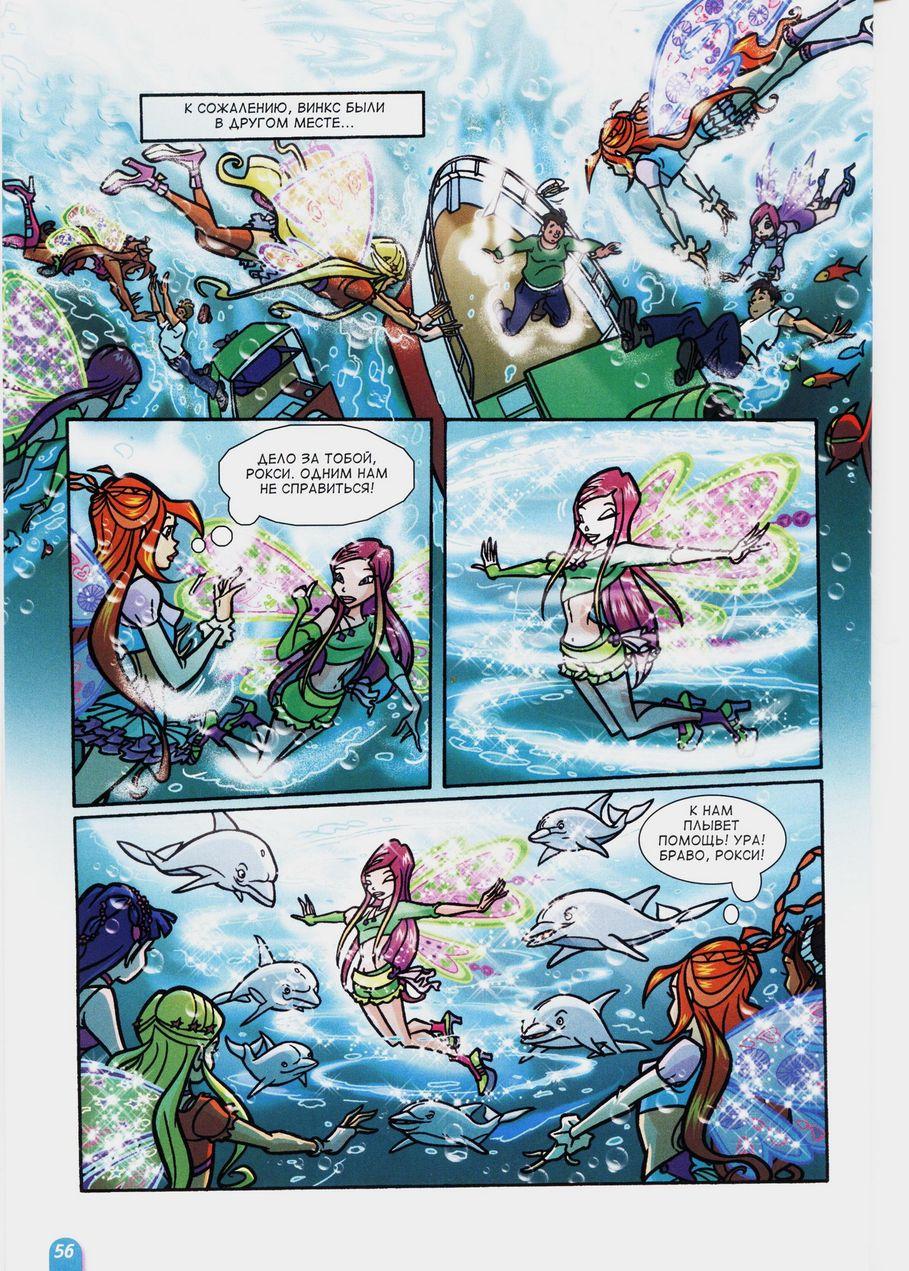 Комикс Винкс Winx - Месть моря (Журнал Винкс №4 2011) - стр. 56