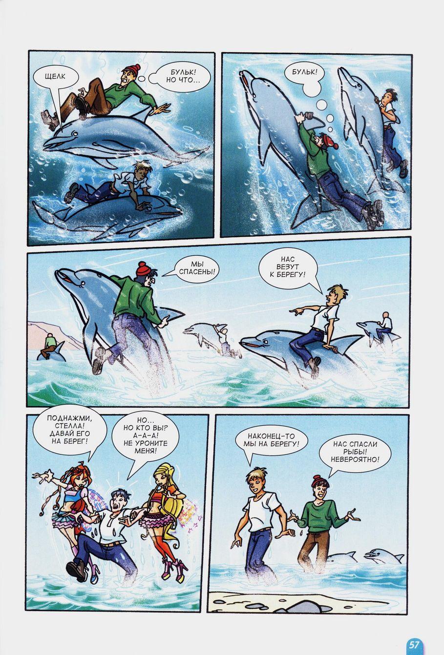 Комикс Винкс Winx - Месть моря (Журнал Винкс №4 2011) - стр. 57