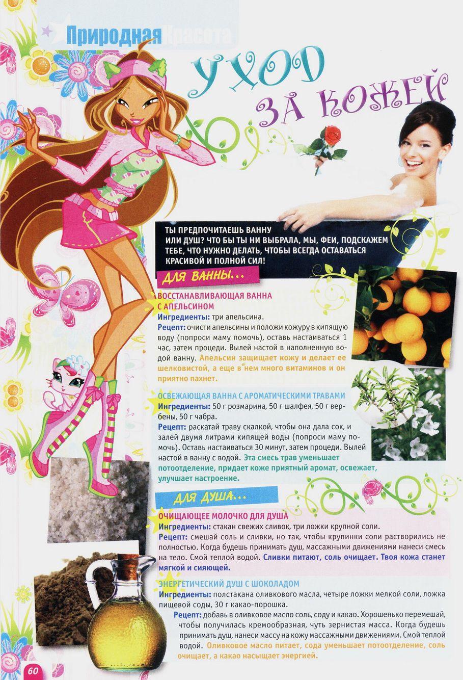 Комикс Винкс Winx - Месть моря (Журнал Винкс №4 2011) - стр. 60