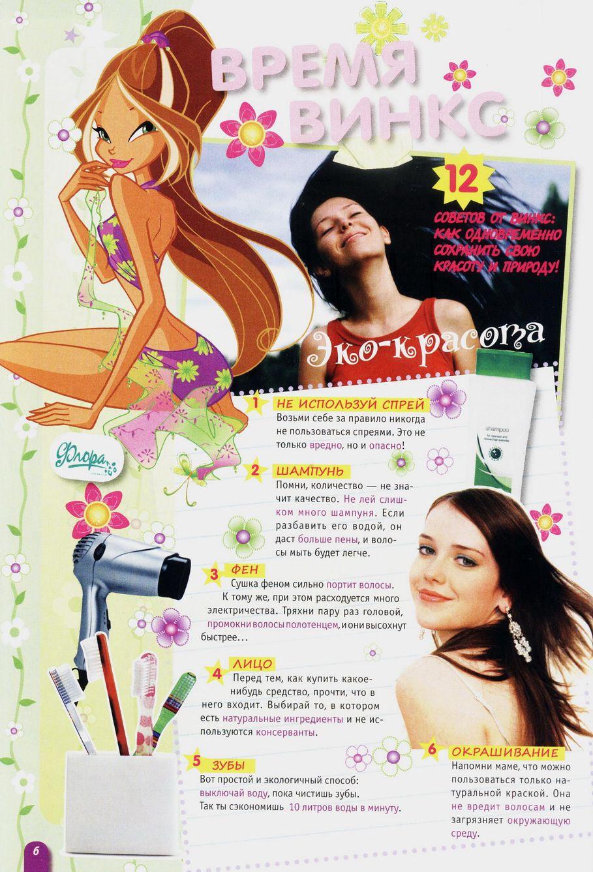 Комикс Винкс Winx - Месть моря (Журнал Винкс №4 2011) - стр. 6