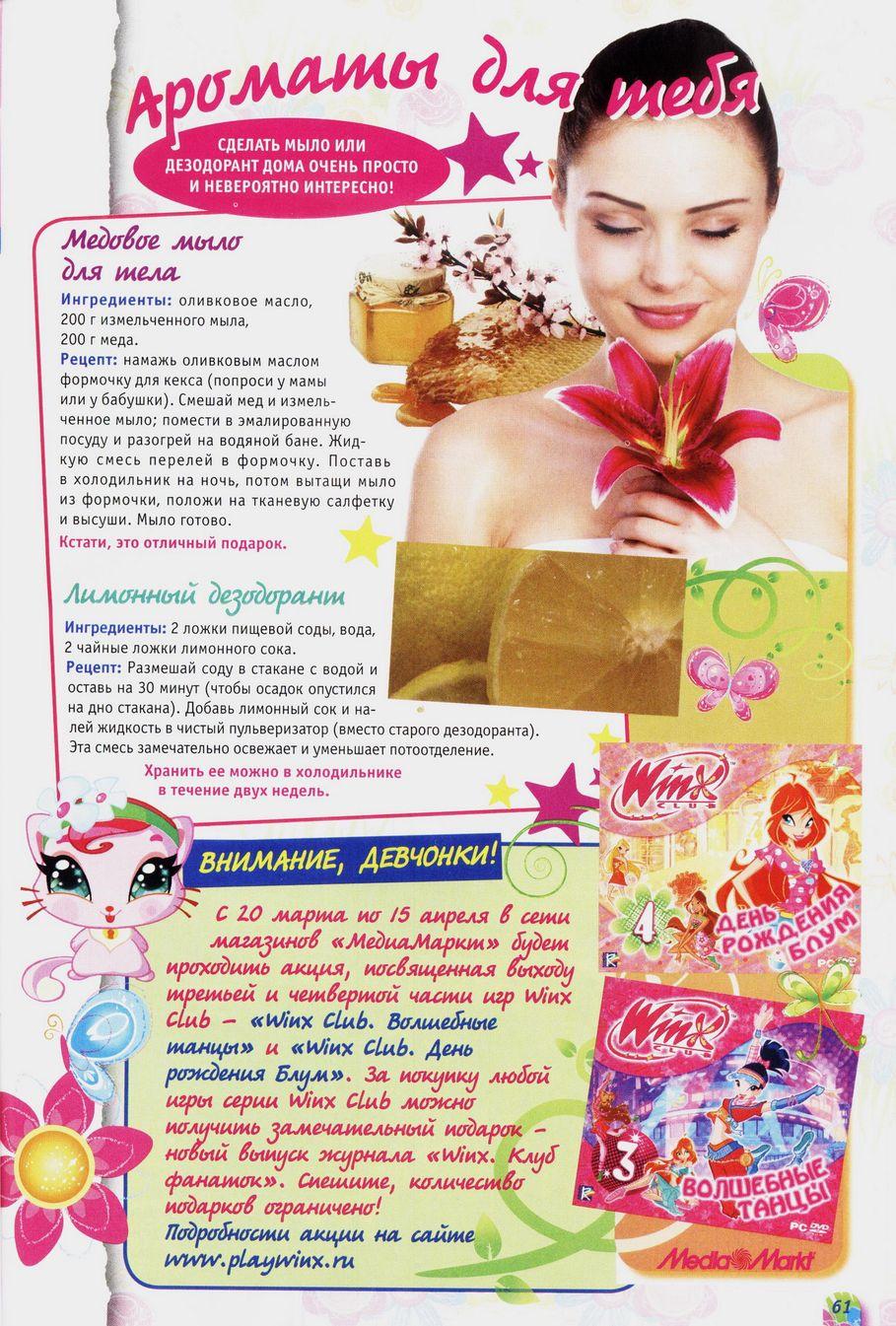 Комикс Винкс Winx - Месть моря (Журнал Винкс №4 2011) - стр. 61