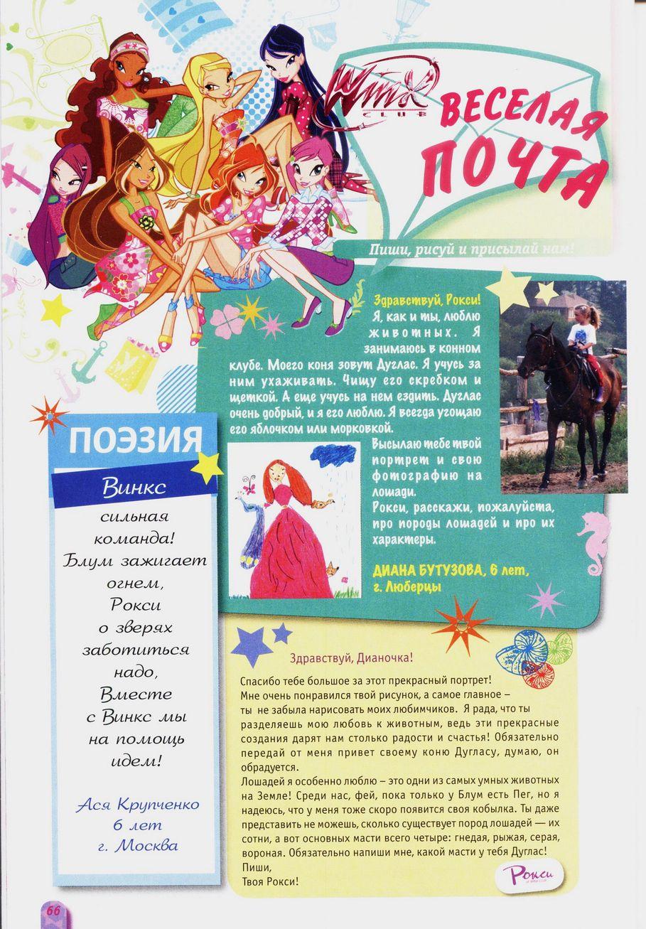 Комикс Винкс Winx - Месть моря (Журнал Винкс №4 2011) - стр. 66
