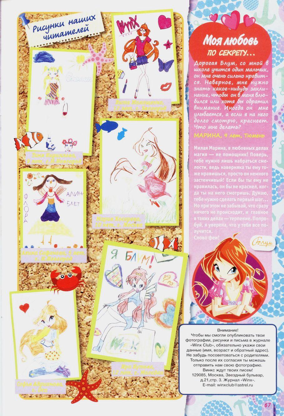 Комикс Винкс Winx - Месть моря (Журнал Винкс №4 2011) - стр. 67