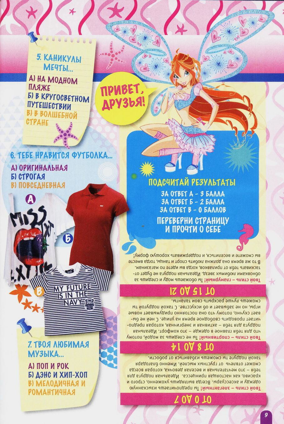 Комикс Винкс Winx - Месть моря (Журнал Винкс №4 2011) - стр. 9