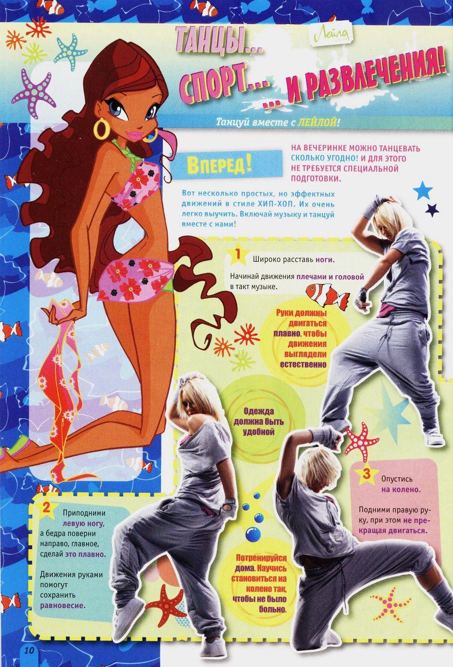 Комикс Винкс Winx - Месть моря (Журнал Винкс №4 2011) - стр. 10