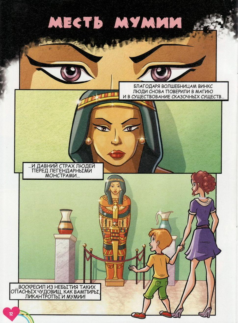 Комикс Винкс Winx - Месть мумии (Журнал Винкс №01 2013)