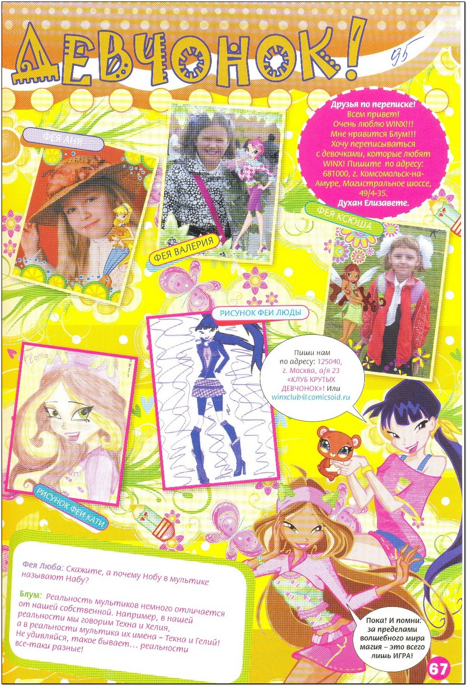 Комикс Винкс Winx журнал №1 2010