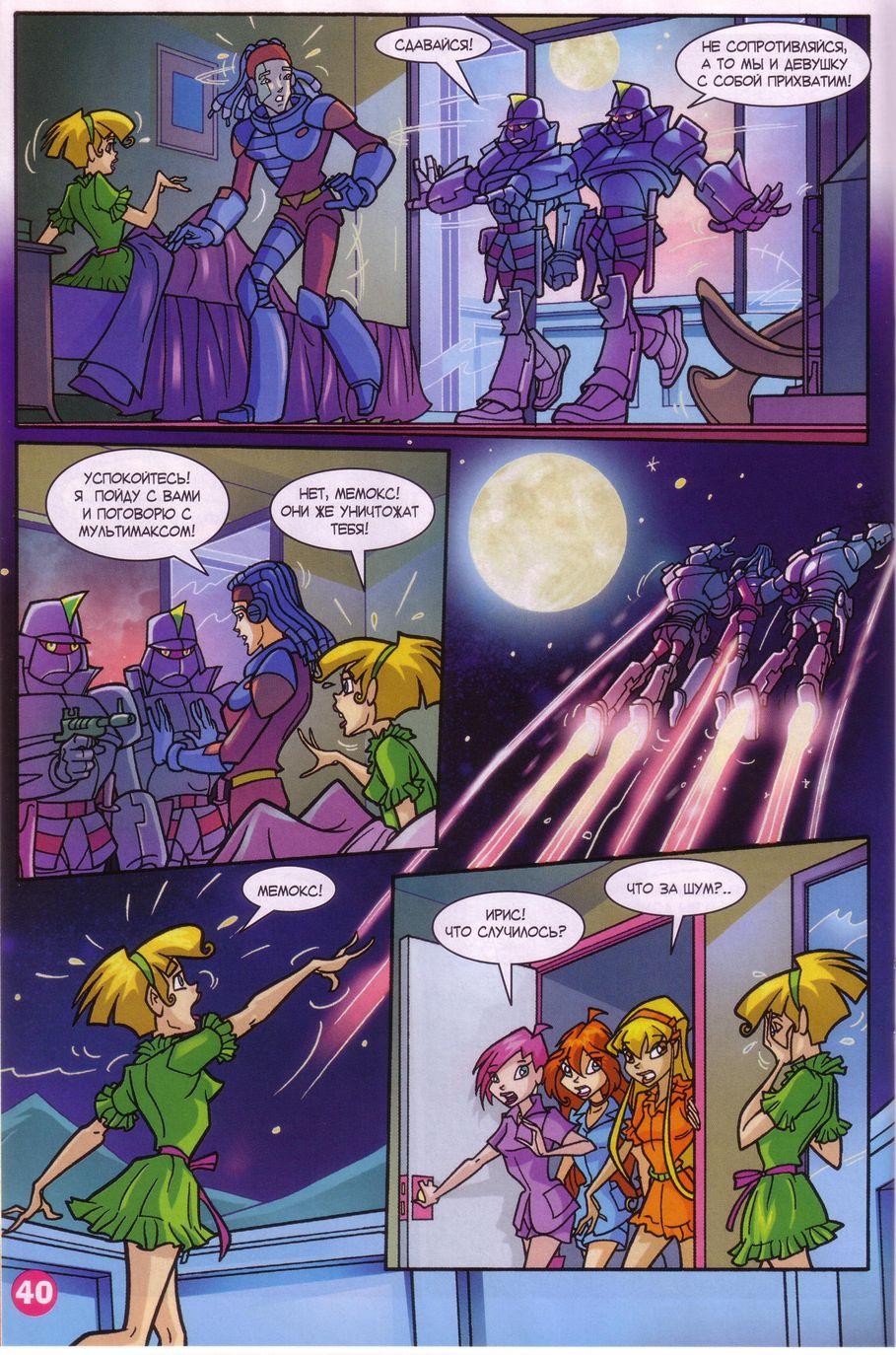 Комикс онлайн Комикс Винкс Winx - Мятеж на планете Зенит (Журнал Винкс №11 2009)