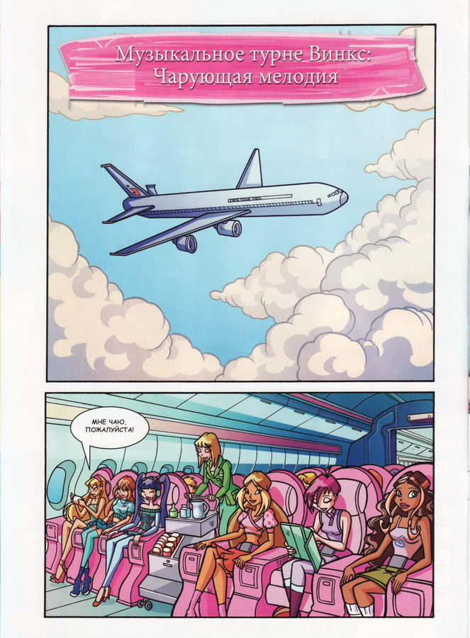 Комикс Винкс Winx - Музыкальное турне Винкс: Чарующая мелодия (Журнал Винкс №11 2012) - стр. 1