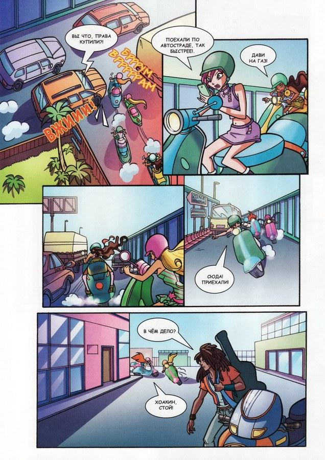 Комикс Винкс Winx - Музыкальное турне Винкс: Чарующая мелодия (Журнал Винкс №11 2012) - стр. 21