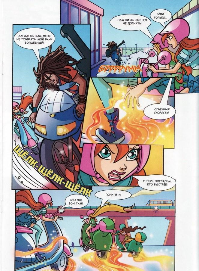 Комикс Винкс Winx - Музыкальное турне Винкс: Чарующая мелодия (Журнал Винкс №11 2012) - стр. 22