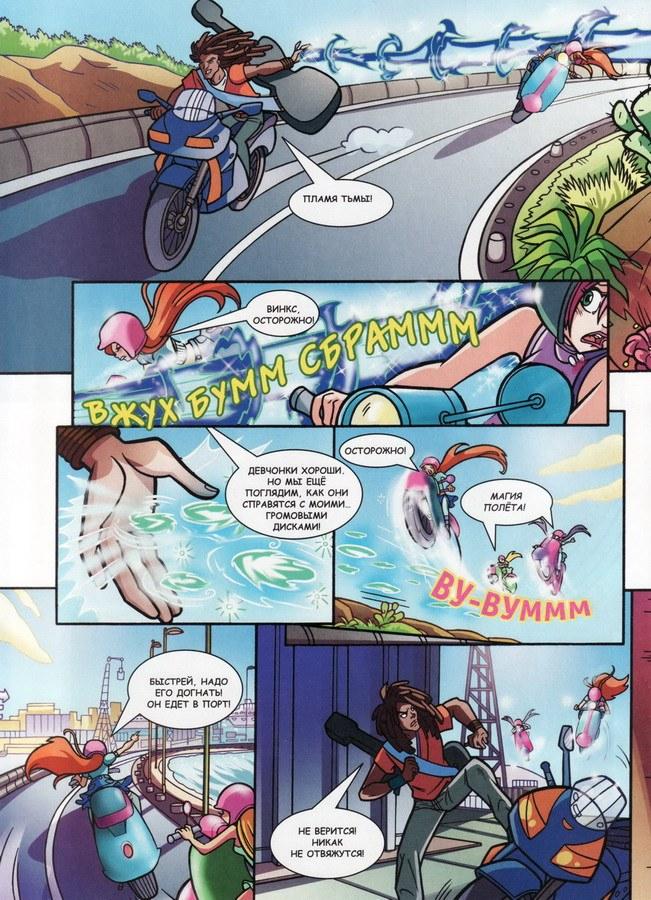 Комикс Винкс Winx - Музыкальное турне Винкс: Чарующая мелодия (Журнал Винкс №11 2012) - стр. 23