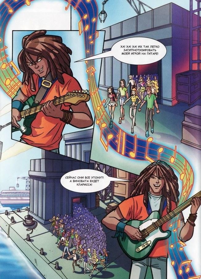 Комикс Винкс Winx - Музыкальное турне Винкс: Чарующая мелодия (Журнал Винкс №11 2012) - стр. 24