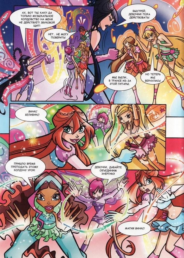 Комикс Винкс Winx - Музыкальное турне Винкс: Чарующая мелодия (Журнал Винкс №11 2012) - стр. 26