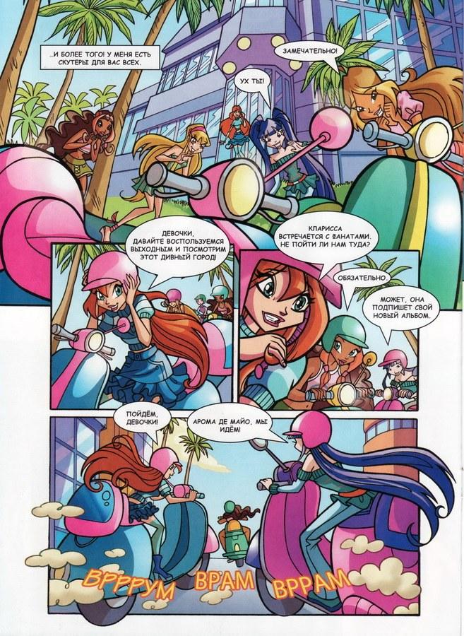 Комикс Винкс Winx - Музыкальное турне Винкс: Чарующая мелодия (Журнал Винкс №11 2012) - стр. 7