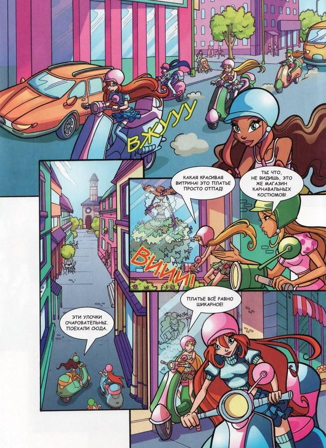 Комикс Винкс Winx - Музыкальное турне Винкс: Чарующая мелодия (Журнал Винкс №11 2012) - стр. 8