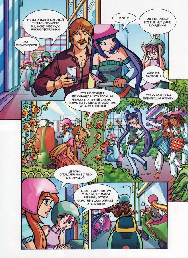 Комикс Винкс Winx - Музыкальное турне Винкс: Чарующая мелодия (Журнал Винкс №11 2012) - стр. 9