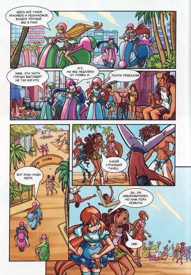 Комикс Винкс Winx - Музыкальное турне Винкс: Чарующая мелодия (Журнал Винкс №11 2012) - стр. 10
