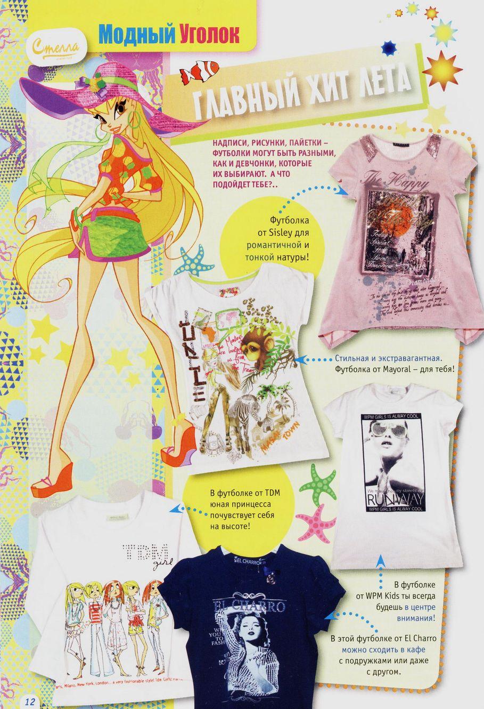 Комикс Винкс Winx - Надежда и разочарование (Журнал Винкс №5 2011) - стр. 12