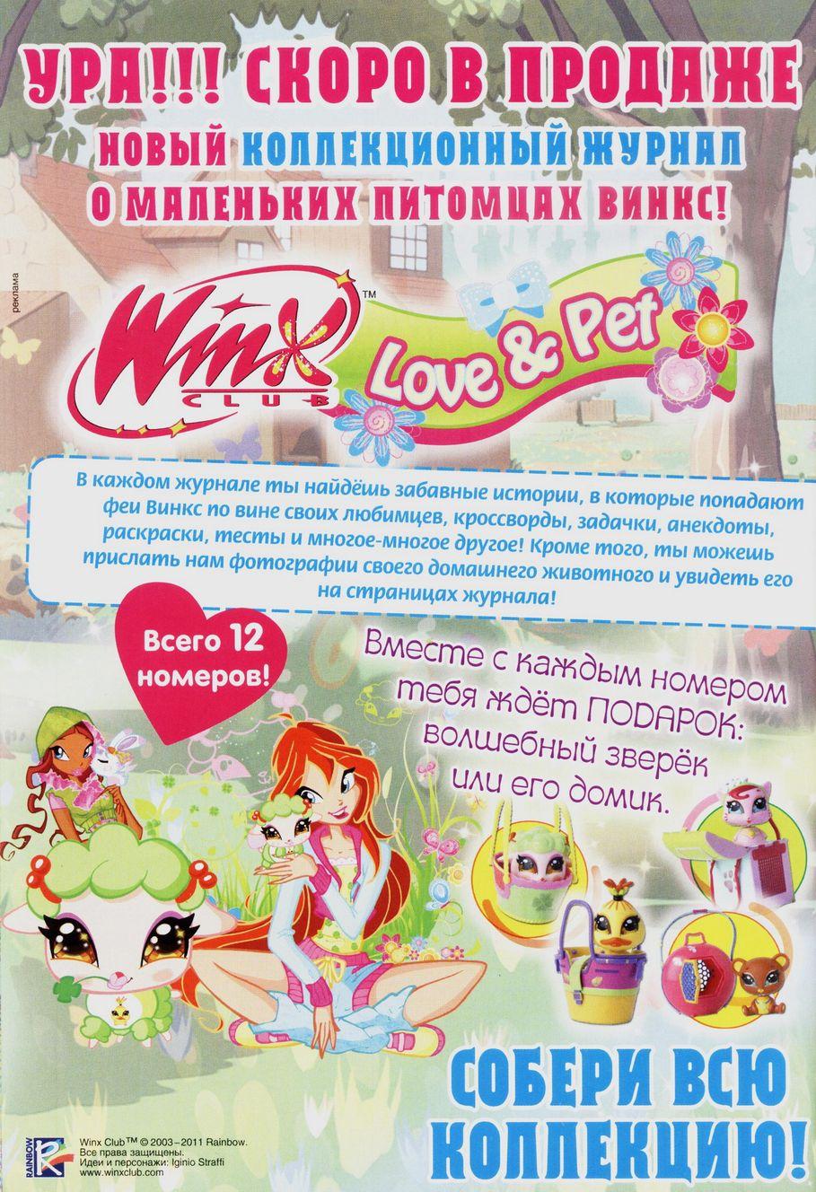 Комикс Винкс Winx - Надежда и разочарование (Журнал Винкс №5 2011) - стр. 14