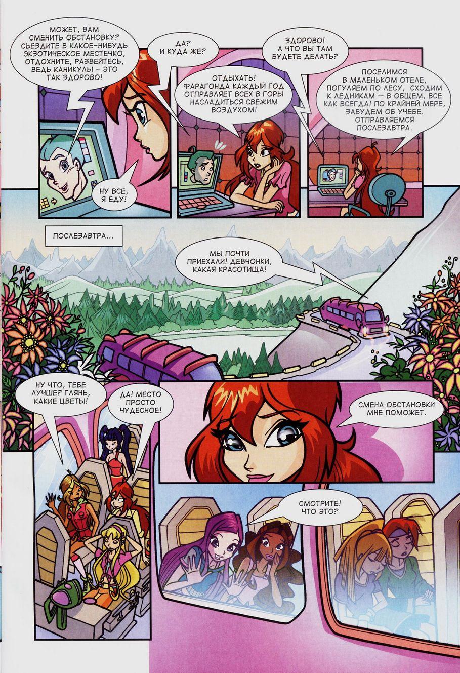 Комикс Винкс Winx - Надежда и разочарование (Журнал Винкс №5 2011) - стр. 19