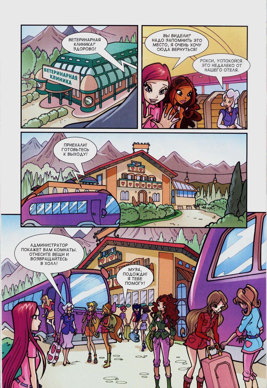 Комикс Винкс Winx - Надежда и разочарование (Журнал Винкс №5 2011) - стр. 20