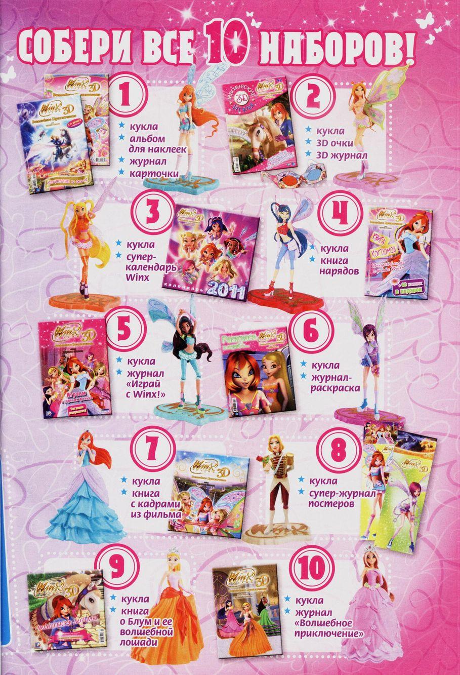 Комикс Винкс Winx - Надежда и разочарование (Журнал Винкс №5 2011) - стр. 3
