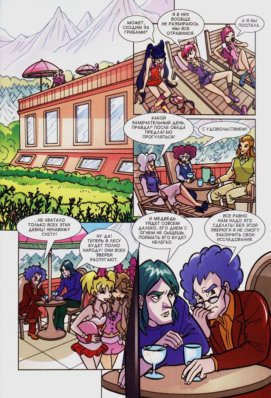 Комикс Винкс Winx - Надежда и разочарование (Журнал Винкс №5 2011) - стр. 31