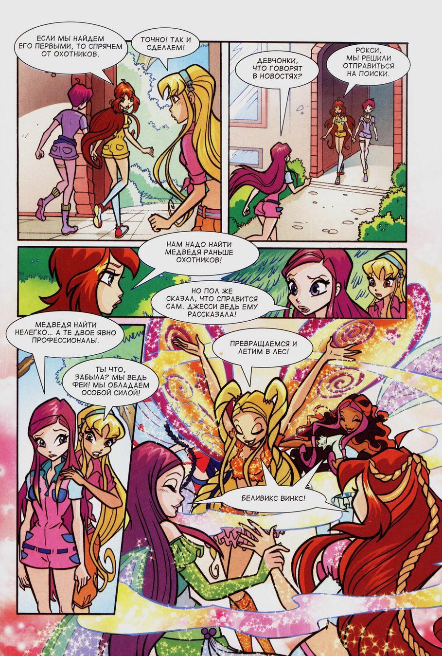 Комикс Винкс Winx - Надежда и разочарование (Журнал Винкс №5 2011) - стр. 39