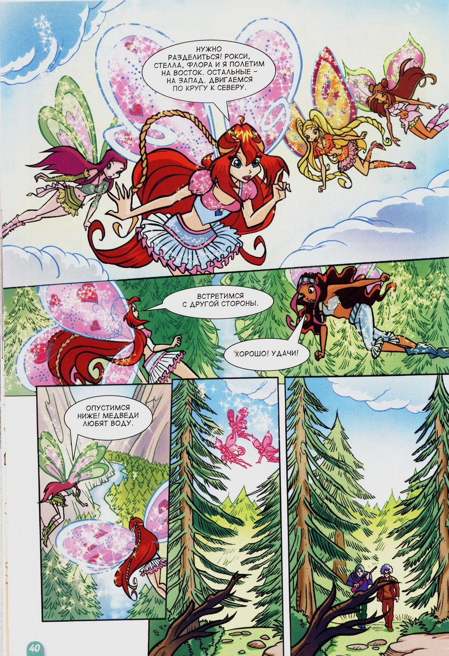 Комикс Винкс Winx - Надежда и разочарование (Журнал Винкс №5 2011) - стр. 40
