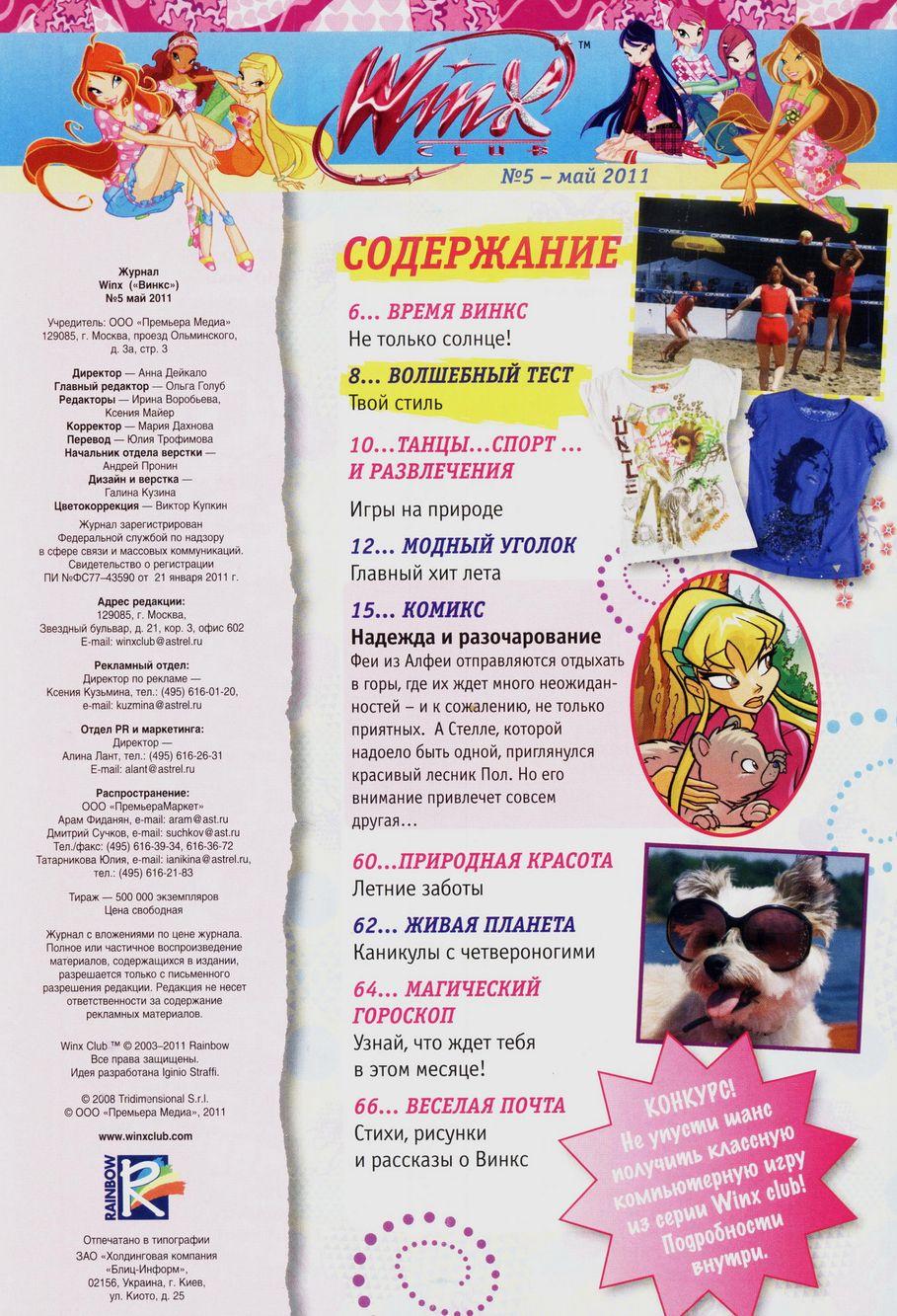Комикс Винкс Winx - Надежда и разочарование (Журнал Винкс №5 2011) - стр. 4