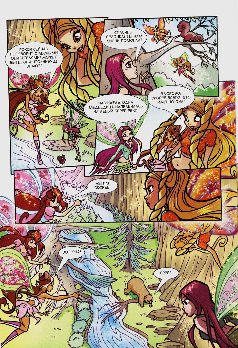 Комикс Винкс Winx - Надежда и разочарование (Журнал Винкс №5 2011) - стр. 42