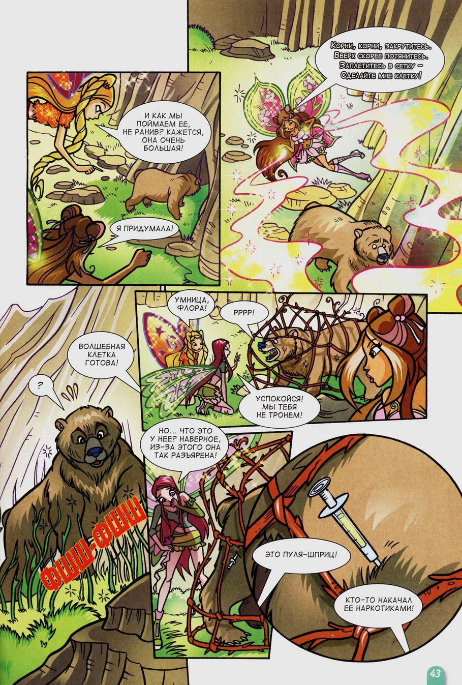 Комикс Винкс Winx - Надежда и разочарование (Журнал Винкс №5 2011) - стр. 43