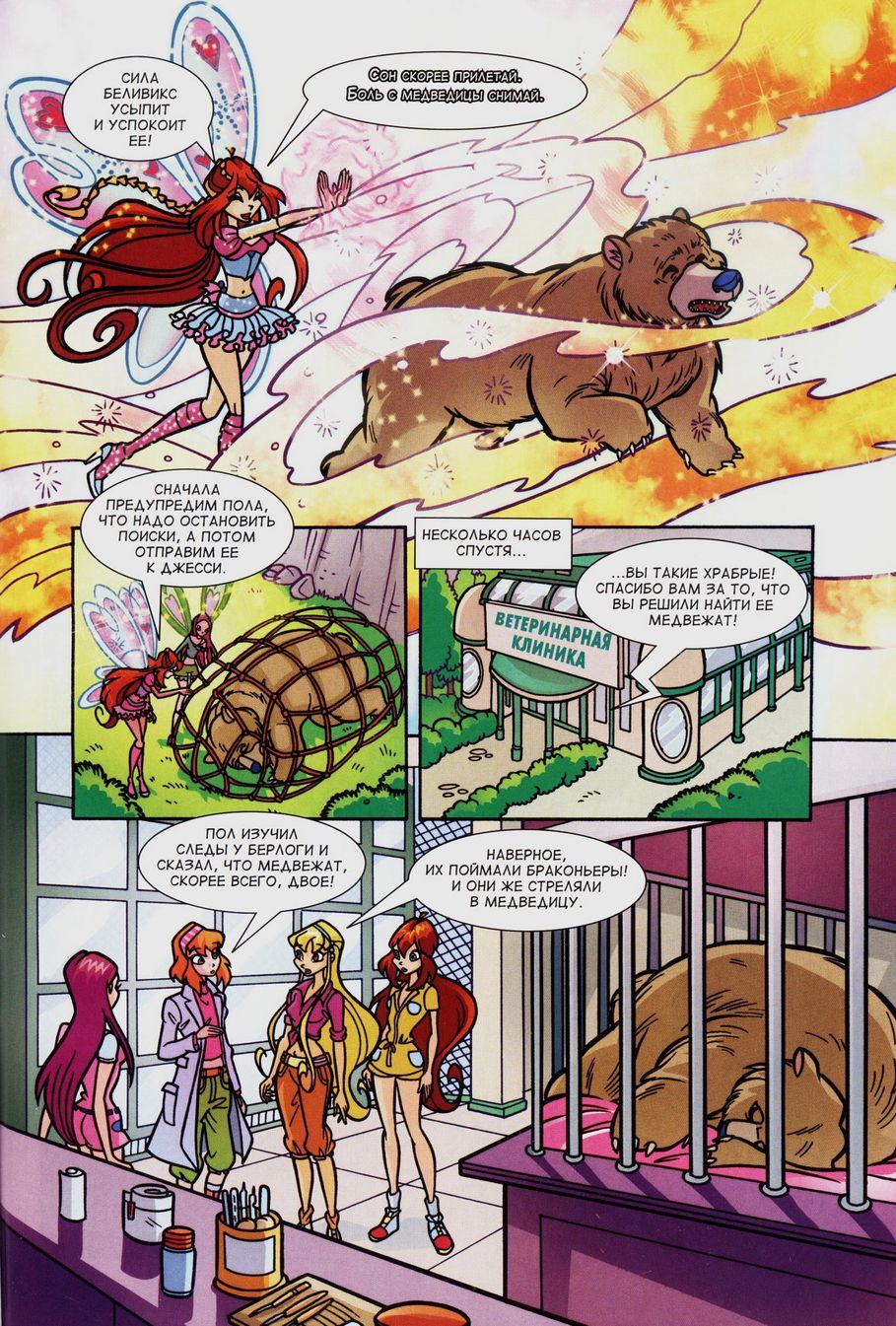 Комикс Винкс Winx - Надежда и разочарование (Журнал Винкс №5 2011) - стр. 45