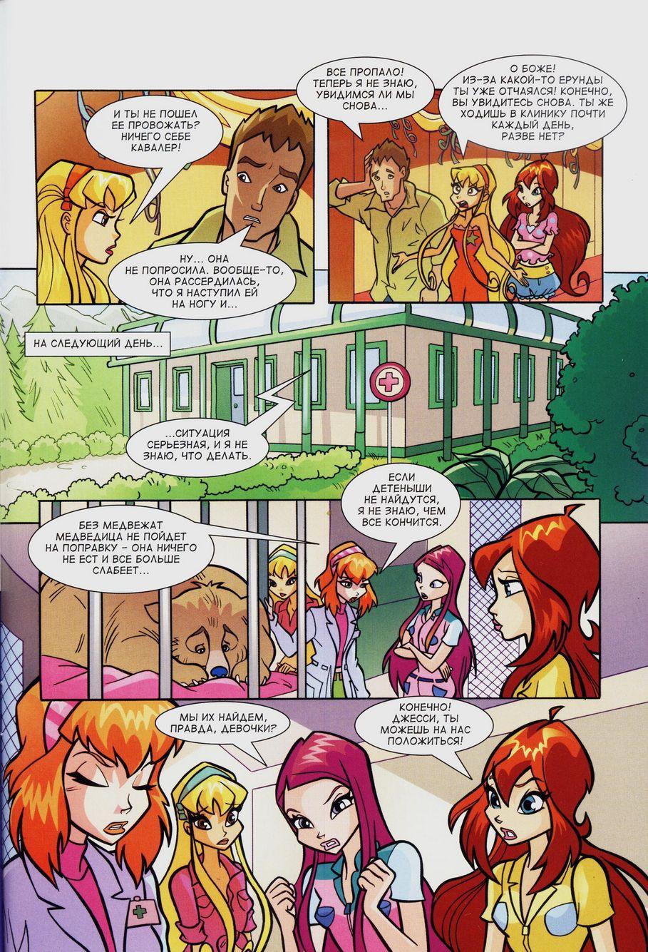 Комикс Винкс Winx - Надежда и разочарование (Журнал Винкс №5 2011) - стр. 53