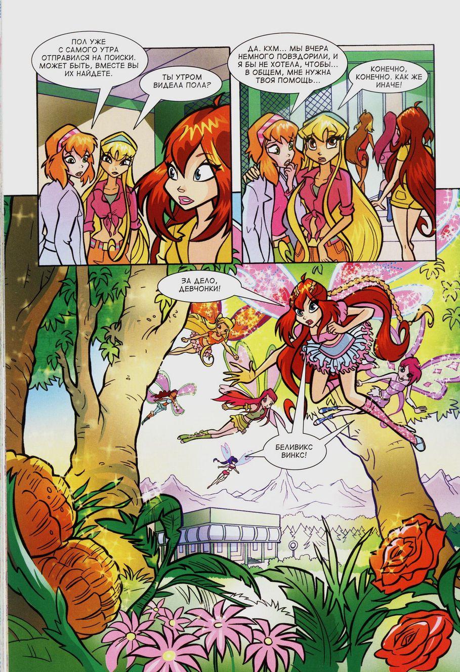 Комикс Винкс Winx - Надежда и разочарование (Журнал Винкс №5 2011) - стр. 54