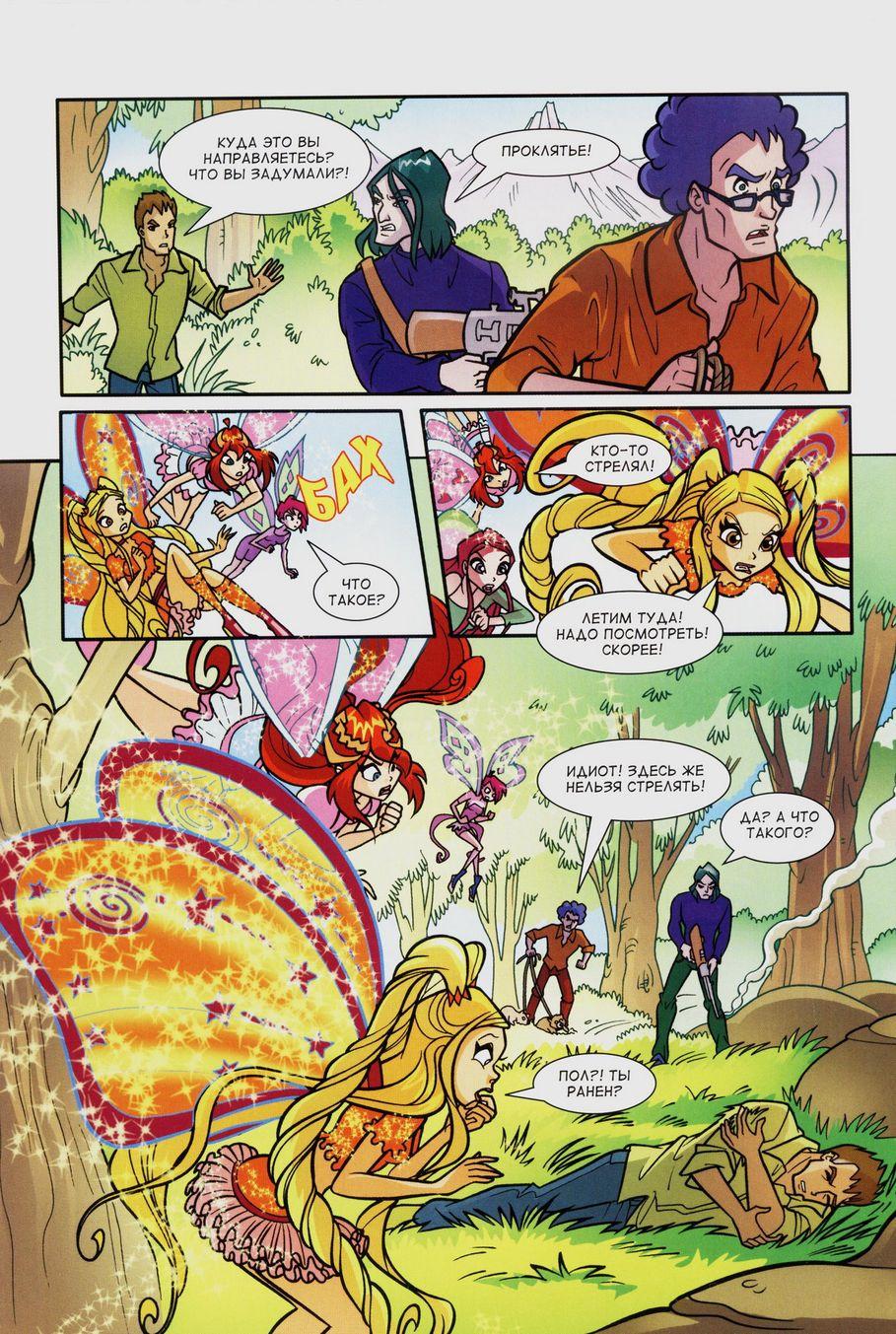 Комикс Винкс Winx - Надежда и разочарование (Журнал Винкс №5 2011) - стр. 56