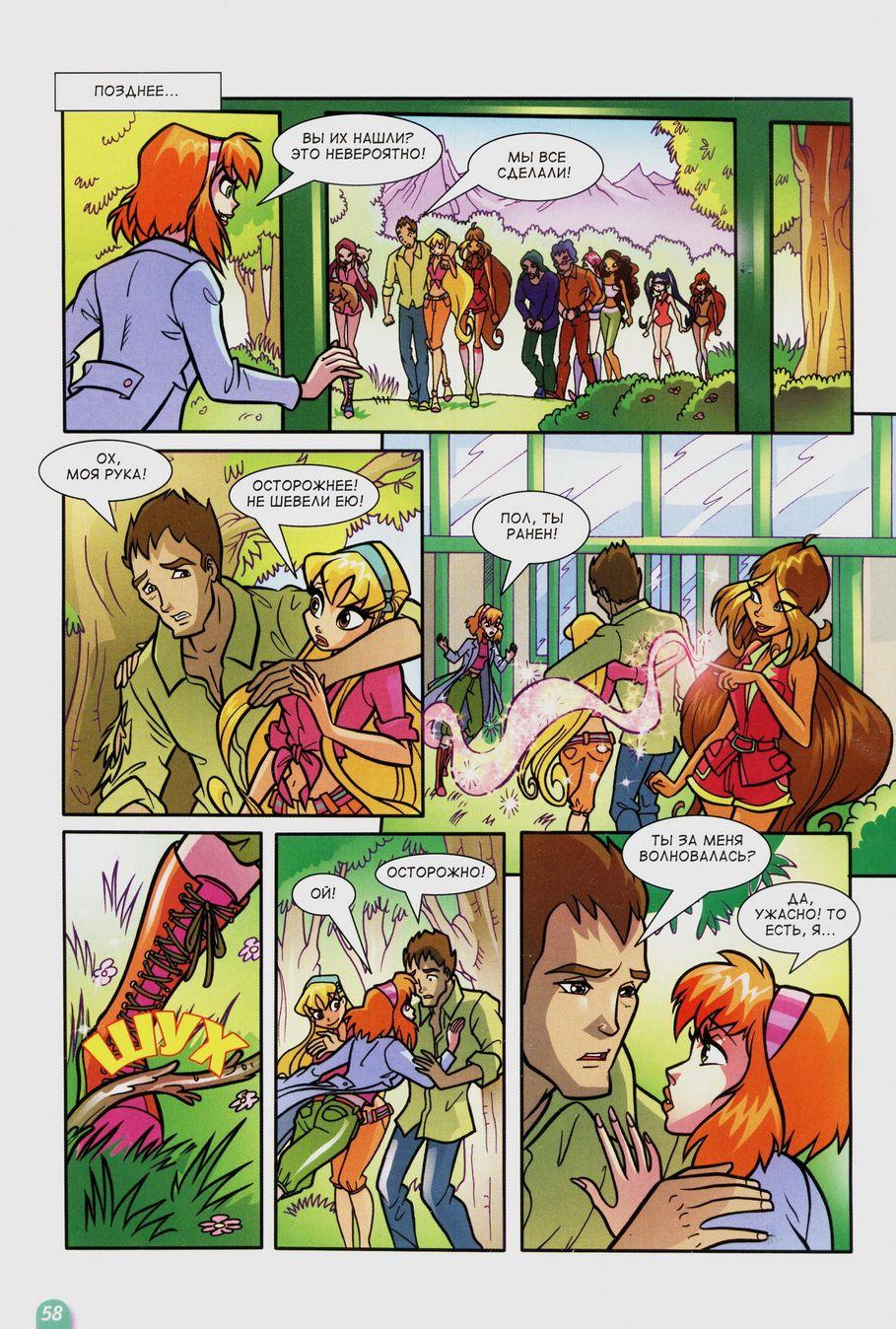 Комикс Винкс Winx - Надежда и разочарование (Журнал Винкс №5 2011) - стр. 58