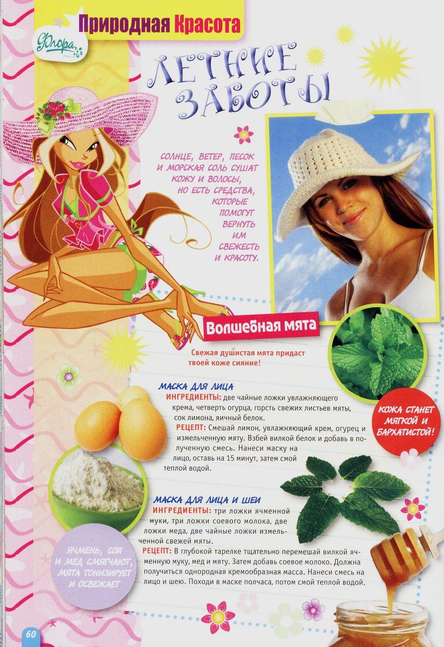 Комикс Винкс Winx - Надежда и разочарование (Журнал Винкс №5 2011) - стр. 60